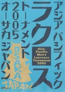 Aspac 2005 Brochure (Cover) Osaka 2005